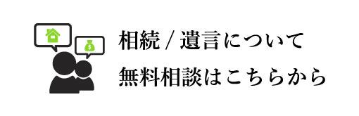 相続/ 遺言 無料相談