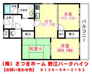 野江パークハイツ-2