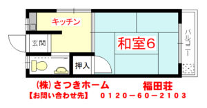 福田荘-1