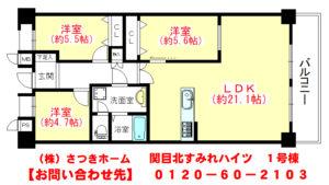 関目北すみれハイツ 1号棟-1