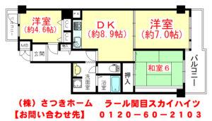 ラール関目スカイハイツ-1