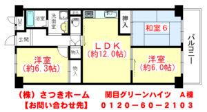 関目グリーンハイツ A棟-1