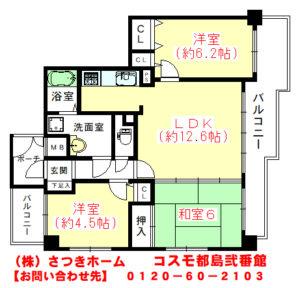 コスモ都島弐番館-1