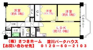 淀川パークハウス 二号棟-1