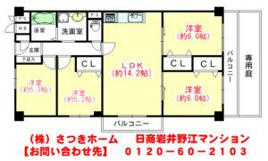日商岩井野江マンション-1