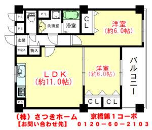 京橋第一コーポ-1