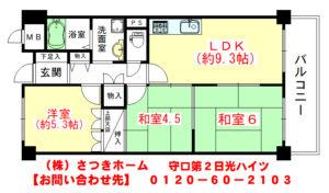 守口第2日光ハイツ-1