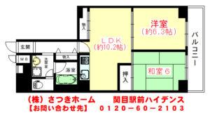 関目駅前ハイデンス-1