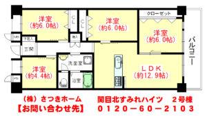 関目北すみれハイツ 2号棟-1