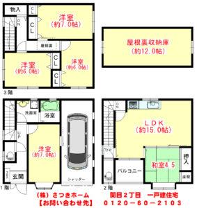 関目2丁目 一戸建住宅-1