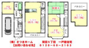 関目5丁目 一戸建住宅-1