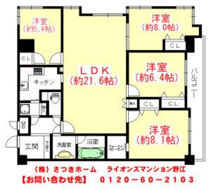 ライオンズマンション野江-1
